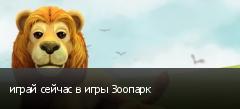 играй сейчас в игры Зоопарк