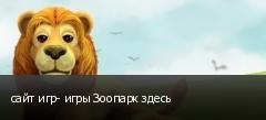 сайт игр- игры Зоопарк здесь