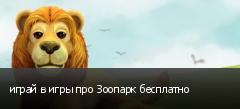 играй в игры про Зоопарк бесплатно