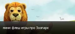мини флеш игры про Зоопарк