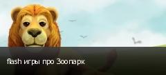 flash игры про Зоопарк