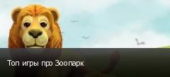 Топ игры про Зоопарк