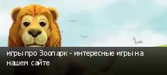 игры про Зоопарк - интересные игры на нашем сайте