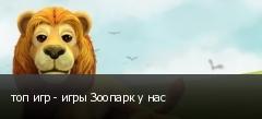топ игр - игры Зоопарк у нас