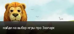 найди на выбор игры про Зоопарк