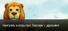 поиграть в игры про Зоопарк с друзьями