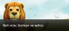 flash игры Зоопарк на выбор