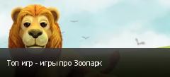 Топ игр - игры про Зоопарк