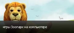 игры Зоопарк на компьютере