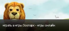 играть в игры Зоопарк - игры онлайн