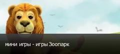 мини игры - игры Зоопарк