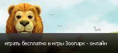 играть бесплатно в игры Зоопарк - онлайн