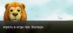 играть в игры про Зоопарк