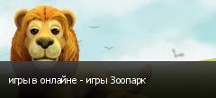 игры в онлайне - игры Зоопарк