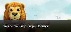 сайт онлайн игр - игры Зоопарк