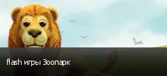 flash игры Зоопарк