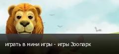 играть в мини игры - игры Зоопарк