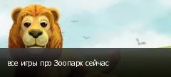 все игры про Зоопарк сейчас