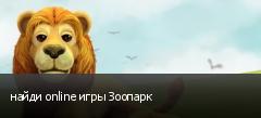 найди online игры Зоопарк