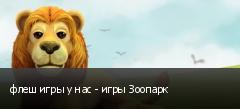 флеш игры у нас - игры Зоопарк