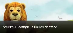 все игры Зоопарк на нашем портале