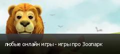 любые онлайн игры - игры про Зоопарк