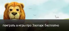 поиграть в игры про Зоопарк бесплатно