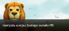 поиграть в игры Зоопарк онлайн MR