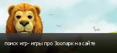 поиск игр- игры про Зоопарк на сайте