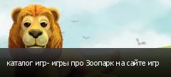 каталог игр- игры про Зоопарк на сайте игр