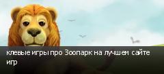 клевые игры про Зоопарк на лучшем сайте игр