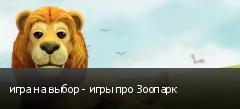 игра на выбор - игры про Зоопарк