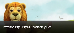 каталог игр- игры Зоопарк у нас