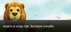 играть в игры про Зоопарк онлайн