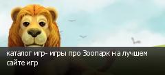 каталог игр- игры про Зоопарк на лучшем сайте игр