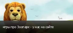 игры про Зоопарк - у нас на сайте