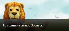 Топ флеш игры про Зоопарк