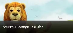 все игры Зоопарк на выбор