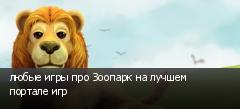 любые игры про Зоопарк на лучшем портале игр