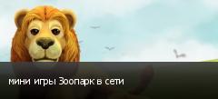 мини игры Зоопарк в сети