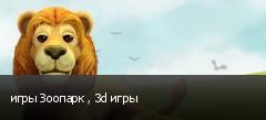 игры Зоопарк , 3d игры