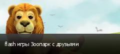 flash игры Зоопарк с друзьями