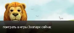 поиграть в игры Зоопарк сейчас