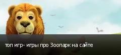 топ игр- игры про Зоопарк на сайте
