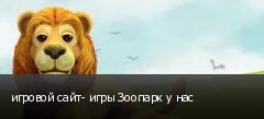 игровой сайт- игры Зоопарк у нас