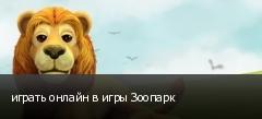 играть онлайн в игры Зоопарк