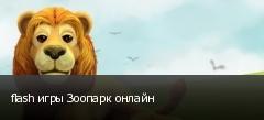 flash игры Зоопарк онлайн