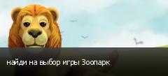 найди на выбор игры Зоопарк