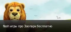 flash игры про Зоопарк бесплатно