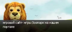 игровой сайт- игры Зоопарк на нашем портале